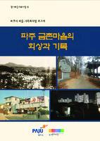파주 금촌마을의 회상과 기록 ; 파주시 마을 기록화사업 보고서