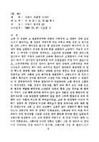 구리 설화 : 이완이 이대장 이야기
