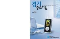 경기 중소기업 2006년 6월호 ; 성공을 밝혀주는 중소.벤처기업인의 경영전략 교과서