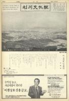 이천문화보 1987년 제8호