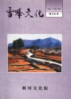 설봉문화(雪峯文化) 2001년 가을/겨울 제26호
