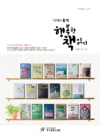 사서와 함께 행복한 책읽기-2020년 통권 52호