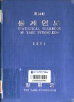양평군 통계연보 1974년 제14회