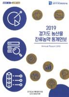 2019 경기도 농산물 잔류농약 통계연보