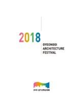 2018 경기건축문화제