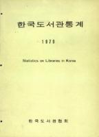 한국도서관통계 1979년
