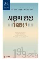 시흥의 함성 100년 ; 시흥지역 3.1운동과 독립지사 이야기 ; 3.1 만세운동 100주년