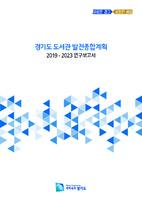 경기도 도서관 발전종합계획  2019 - 2023 연구보고서
