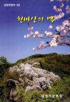 천마산의 맥 ; 남양주문화 8호