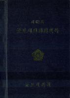 제63회 군포시의회회의록