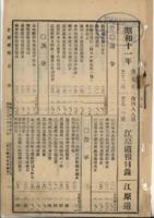 강원도보 1936년 자488호 지513호