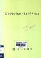 성남향토사료관 기초조사연구 자료집