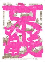 <경기 아카이브_지금,> 포스터
