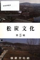 송탄문화 1988년 제5집