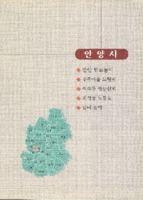 경기도의 민속예술 : 안양시