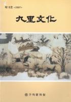 구리문화 2007년 통권 제15호