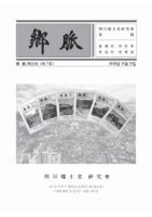 향맥(鄕脈) 2018년 제7호(복간호)