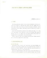 조선 후기 국왕의 남한산성 행차