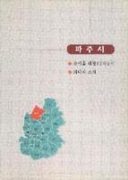 경기도의 민속예술 : 파주시