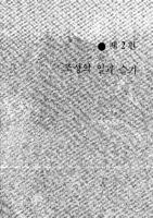 [시흥 조상의 얼과 슬기]