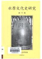 수원문화사연구 1998년 창간호