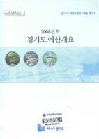 2008년도 경기도 예산개요