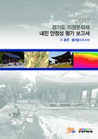 2017 경기도 지정문화재 내진 안정성 평가 보고서 ; 01 총론.물리탐사조사서