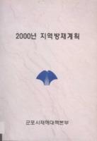 군포시 2000년 지역방재계획
