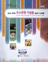 제9회 경기도 우수관광기념품 공모전 수상작품