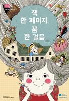 2018 독서의달 포스터 ;  책 한 페이지, 꿈 한 걸음