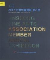 2017 안성미술협회 정기전