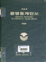 광명시 통계연보 1989년 제8회