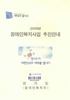경기도 장애인복지사업 추진안내  2008년