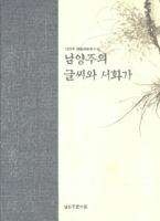 남양주의 글씨와 서화가 ; 남양주 향토문화총서 10