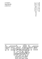 백남준아트센터 교사용지도서 ; 2018 상반기
