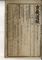 경기도보 1944년 제2279호