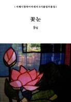 꽃눈 9집 ; 서해 시 창작 아카데미, 시 창작 교실 졸업 작품 제9집