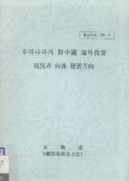 우리나라의 대중국 해외투자 현황과 향후 발전방향 ; 통상자료 '95-2