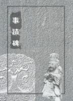 성남의 사적비