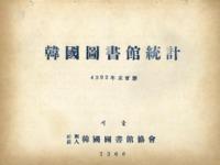한국도서관통계(韓國圖書館統計) 1960년