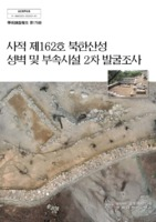 사적 제162호 북한산성 성벽 및 부속시설 2차 발굴조사 ; 학술조사보고 제179책