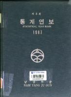 남양주군 통계연보 1987년 제8회