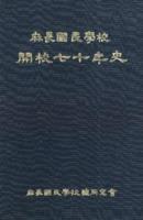 개교칠십년사(麻長國民學校 開校七十年史) ; 마장국민학교