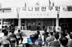 1976.09.24 한국 나병 연구원 준공식