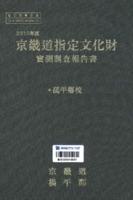 경기도 지정문화재 실측조사보고서 : 지평향교