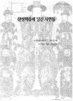 남한산성 산성마을 : 산성마을에 담긴 사연들