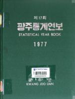 광주군 통계연보 1977년 제17회