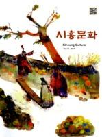 시흥문화 2012년 제14호