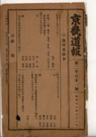 경기도보 1942년 제2051호