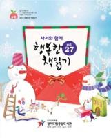 사서와 함께 행복한 책읽기-통권27호